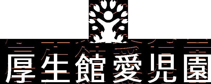 厚生館愛児園 – 川崎市多摩区