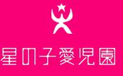 星の子愛児園 – 川崎市多摩区