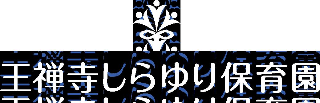 王禅寺しらゆり保育園 – 川崎市麻生区