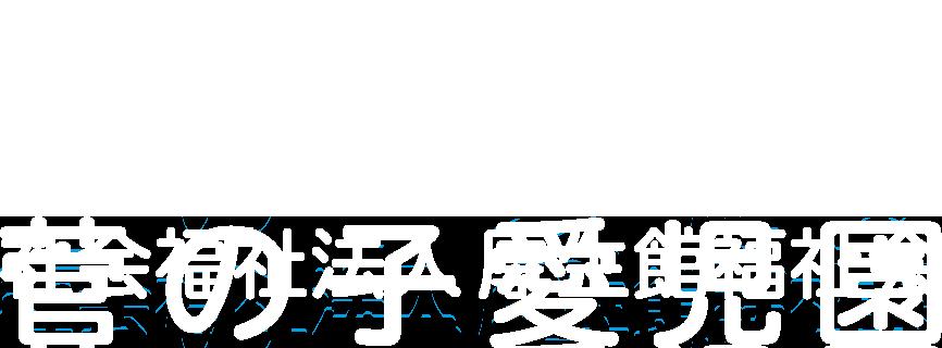 菅の子愛児園 – 川崎市多摩区