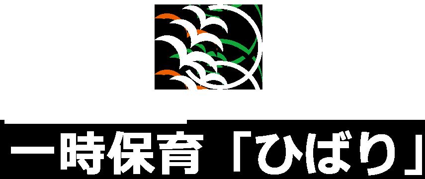 一時保育「ひばり」烏山翼保育園 – 東京都世田谷区