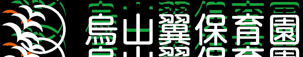 烏山翼保育園 – 東京都世田谷区